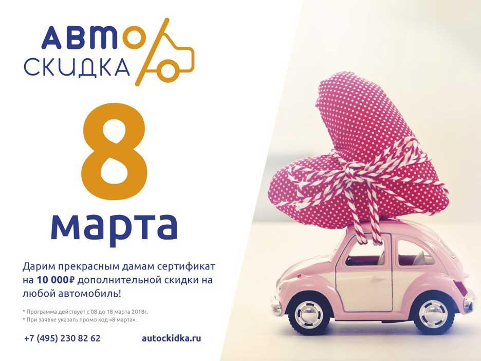 avtockidka_8_march.